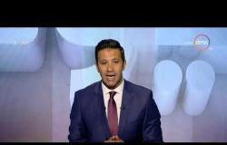 برنامج اليوم - حلقة الخميس مع (عمرو خليل) 22/8/2019 - الحلقة الكاملة