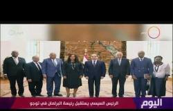 اليوم - الرئيس السيسي يستقبل رئيسة البرلمان في توجو