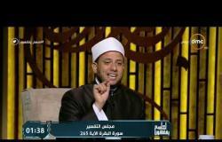 برنامج لعلهم يفقهون - حلقة الخميس مع (خالد الجندي) 22/8/2019 - الحلقة الكاملة