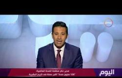 اليوم - الرئيس السيسي يستقبل مدير عام منظمة الصحة العالمية خلال زيارته لمصر