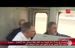 سائق قطار لشريف عامر: صور تعاطي سائقين قطارات مخدرات (حاجة تكسف وتفضح) #يحدث_في_مصر