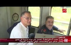 سائق قطار لشريف عامر: نحصل على دورات تدريبية كل عامين ونختبر بشكل دوري #يحدث_في_مصر