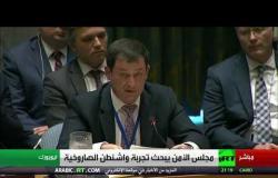كلمة نائب المندوب الروسي في الأمم المتحدة في جلسة حول تجربة أمريكا الصاروخية