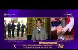 السفير بسام راضي : منظمة الصحة العالمية تسعي لنقل تجربة مصر الرائدة في علاج فيرس C لدول أخري