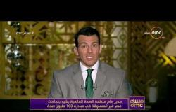 مساء dmc - مدير عام منظمة الصحة العالمية يشيد بنجاحات مصر غير المسبوقة في مبادرة 100 مليون صحة
