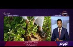 اليوم - هاتفياً .. د. محمد القرش معاون وزير الزراعة