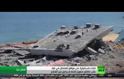 غارات إسرائيلية على مناطق بقطاع غزة