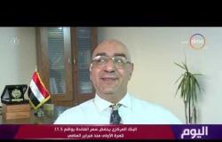اليوم - إيهاب سمرة : قيمة الجنيه المصري و قوته الشرائية تتزايد خاصة بعد نجاح خطة الإصلاح الاقتصادي