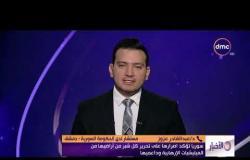نشرة الأخبار - حلقة الجمعة مع (محمود السعيد ) 23/8/2019 - الحلقة كاملة