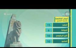 8 الصبح - أسعار الذهب والخضروات والفاكهة ومواعيد القطارات 23 -8-2019