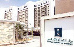 التجارة السعودية: 160 ألف ريال غرامة وتصفية نشاط لمتسترين بالدمام
