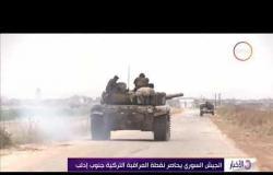 الأخبار - الجيش السوري يحاصر نقطة المراقبة التركية جنوب إدلب
