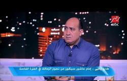 #اللعيب  طارق يحيى: إسلام جابر لا يعاني من أي إصابات مزمنة