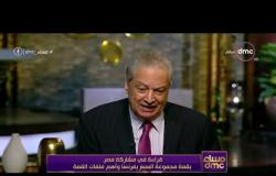مساء dmc - قراءة في مشاركة مصر بقمة السبع بفرنسا و أهم ملفات القمة