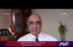 اليوم - لقاء خاص مع الخبير الاقتصادي إيهاب سمرة