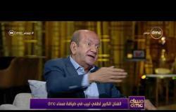 مساء dmc - لطفي لبيب : مصر أنجزت إنجازات رائعة في المرحلة الحالية ماعدا الثقافة تراجعنا فيها