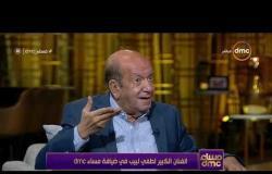"""مساء dmc - لطفي لبيب ينتقد عروض مسرح مصر .. """"الارتجال ده مش بيمثل مصر"""""""