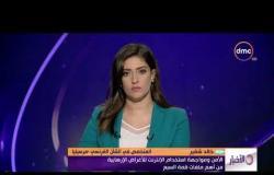 الأخبار - هاتفيا من مارسيليا .. خالد شقير - المتخصص في الشأن الفرنسي