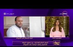 د. هبة السيد تتحدث عن ارتفاع الأسعار وان المستهلك يمتلك الوعي الكامل أثناء شرائه السلع الغذائية