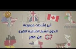 أبرز إشادات مجموعة الدول السبع الكبرى عن مصر