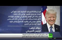 ترامب يلوح بفرض رسوم جمركية على فرنسا