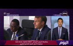 اليوم - بمشاركة الرئيس السيسي .. انطلاق فعاليات جلسات قمة مجموعة الدول السبع الصناعية الكبري
