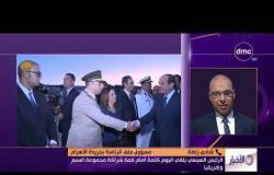الأخبار - هاتفيا.. شادي زلطة .. الرئيس السيسي يلقي اليوم كلمة أمام قمة شراكة مجموع السبع