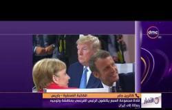 الأخبار - السفيرة/ طه فرغلي .. الرئيس السيسي يلقي اليوم كلمته أمام قمة شراكة مجموعة السبع