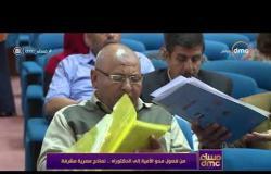 مساء dmc - من فصول محو الأمية إلي الدكتوراه .. نماذج مصرية مشرفة