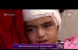 مساء dmc - مستشقفي الدمرداش .. صرح طبي مصري بكفاءة عالمية