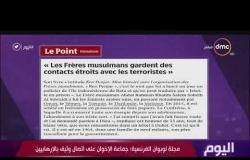 اليوم – مجلة لوبوان الفرنسية : جماعة الإخوان على اتصال وثيق بالإرهابيين