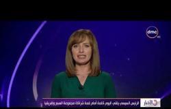 الأخبار - الرئيس السيسي يلقي اليوم كلمة أمام قمة شراكة مجموعة السبع و إفريقيا