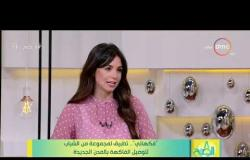 8 الصبح - عمرو داوود يوضح فكرة تطبيق فكهاني