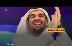 في عيد ميلاده الـ40.. أبرز تصريحات حسين الجسمي عن مصر
