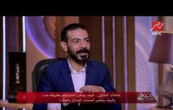 محمد عادل: لايوجد إطار تشريعي منظم ما بين صاحب العمل وعاملات المنازل