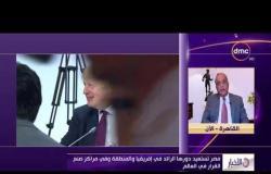 الأخبار -السفير / شامل ناصر ..مصر تستعيد دورها في إفريقيا ومراكز صنع القرار في العالم