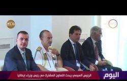 اليوم – الرئيس السيسي يبحث مع رئيس وزراء إيطاليا الملف الليبي