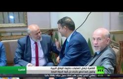 القاهرة ترد على تصريحات حكومة الوفاق