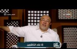 برنامج لعلهم يفقهون - حلقة الأحد مع (خالد الجندي) 25/8/2019 - الحلقة الكاملة