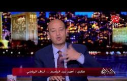 الناقد الرياضي أحمد عبد الباسط يكشف تفاصيل قرار اتحاد الكرة على حكم إلغاء الهبوط