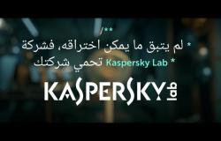 كاسبرسكي تطلق فيديو تسويقيًا للترويج لأبرز منتجاتها الخاصة بالشركات