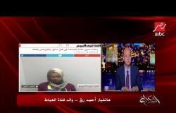 أحمد رزق والد فتاة العياط يكشف كواليس قضية ابنته بعد قرار إخلاء سبيلها