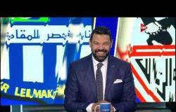 ستاد مصر - الاستوديو التحليلي لمباراة الزمالك ومصر للمقاصة في بطولة كأس مصر دور الـ 8