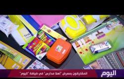 """اليوم - أحمد عبدالفتاح: إحنا في معرض """"أهلا مدارس"""" واجبنا نخفف العبء المادي على الأسر"""