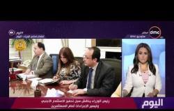 اليوم - د.يمن الحماقي: مصر لديها فرص واعدة لزيادة الصادرات