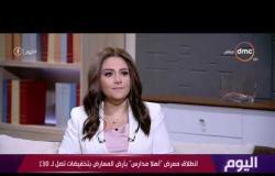 اليوم - أحمد عبدالفتاح يتحدث عن أسعار وجودة مستلزمات المدارس