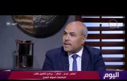 اليوم - هاني النشار: بنجهز الطالب اللي عنده فكره انه ييقي عنده إبداع وازاي ينفذ فكرته