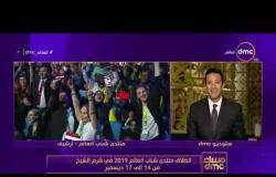 مساء dmc - انطلاق منتدي شباب العالم 2019 في شرم الشيخ من 14 إلي 17 ديسمبر