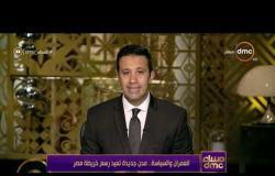 مساء dmc - العمران والسياسة .. مدن جديدة تعيد رسم خريطه مصر
