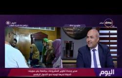 اليوم - هاني النشار يوضح أهم التدريبات التي يتلقاها الطالب في برنامج بناء القدرات بجامعة بني سويف